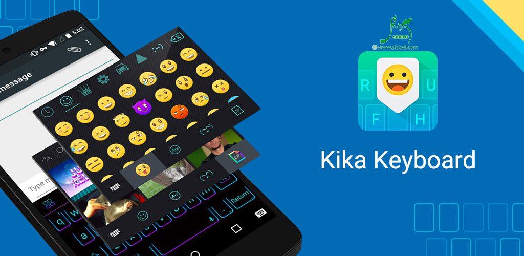 دانلود برنامه Kika Emoji Keyboard ایموجی آیفون برای اندروید و روش استفاده از آن