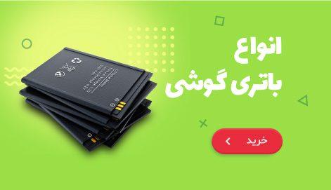 banner-battery